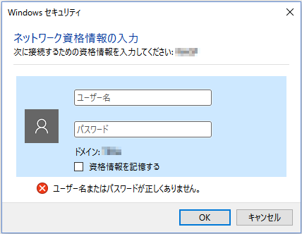 Windowsファイル共有における認証