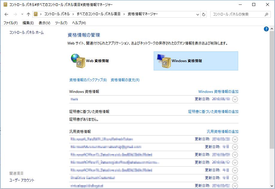 Windowsの資格情報マネージャー